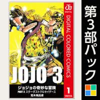 ジョジョの奇妙な冒険 第3部 カラー版【全16巻パック】