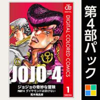 ジョジョの奇妙な冒険 第4部 カラー版【全18巻パック】