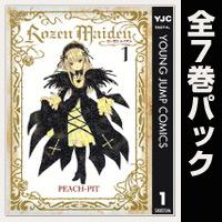 Rozen Maiden【全7巻パック】