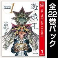 遊☆戯☆王 モノクロ版【全22巻パック】