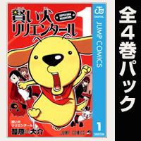 賢い犬リリエンタール【全4巻パック】