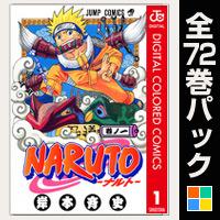 NARUTO―ナルト― カラー版【全72巻パック】