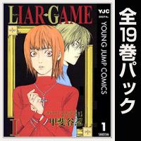 LIAR GAME【全19巻パック】