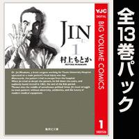 JIN―仁―【全13巻パック】