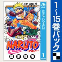 NARUTO―ナルト― モノクロ版【1~15巻パック】
