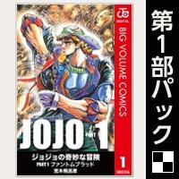 ジョジョの奇妙な冒険 第1部 モノクロ版【全3巻パック】