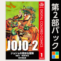 ジョジョの奇妙な冒険 第2部 カラー版【全7巻パック】