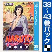 NARUTO―ナルト― モノクロ版【38~43巻パック】