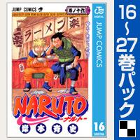 NARUTO―ナルト― モノクロ版【16~27巻パック】