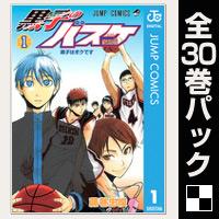 黒子のバスケ モノクロ版【全30巻パック】
