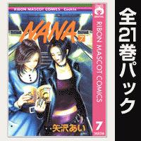 NANA-ナナ-【全21巻パック】