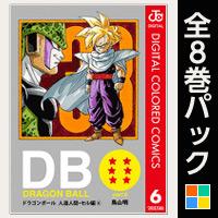 DRAGON BALL カラー版 人造人間・セル編【全8巻パック】