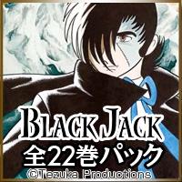 ブラック・ジャック【全22巻パック】