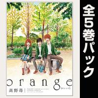 orange【全5巻パック】