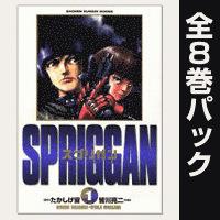 SPRIGGAN スプリガン【全8巻パック】
