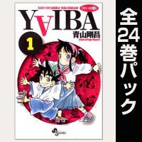 YAIBA【全24巻パック】