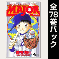 MAJOR【全78巻パック】