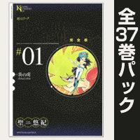超人ロック 完全版【全37巻パック】