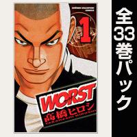 WORST【全33巻パック】