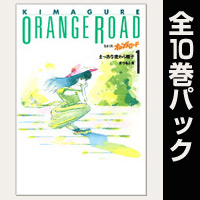 きまぐれオレンジ★ロード【全10巻パック】