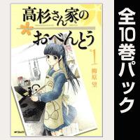 高杉さん家のおべんとう【全10巻パック】