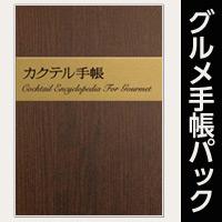 グルメ手帳シリーズ -電子辞書機能付き-【5冊パック】