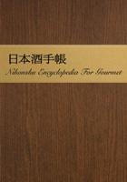 日本酒手帳 -電子辞書機能付き-