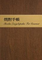 焼酎手帳 -電子辞書機能付き-