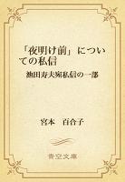 「夜明け前」についての私信 池田寿夫宛私信の一部