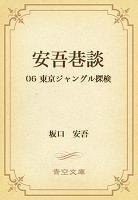 安吾巷談 06 東京ジャングル探検