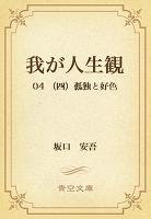 我が人生観 04 (四)孤独と好色