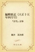 編輯後記(大正十五年四月号) 『青空』記事