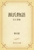 源氏物語 53 浮舟