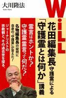 「WiLL」花田編集長守護霊による「守護霊とは何か」講義