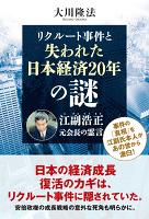 リクルート事件と失われた日本経済20年の謎 江副浩正元会長の霊言