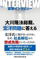 直撃インタビュー 大川隆法総裁、宏洋問題に答える