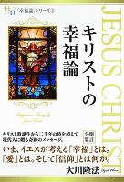 キリストの幸福論