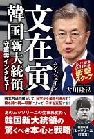 文在寅 韓国新大統領守護霊インタビュー