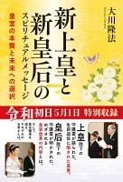 新上皇と新皇后のスピリチュアルメッセージ ―皇室の本質と未来への選択―
