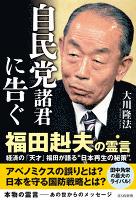 自民党諸君に告ぐ 福田赳夫の霊言