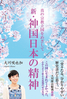 新・神国日本の精神