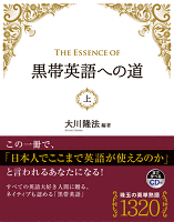 The Essence of 黒帯英語への道 (上)