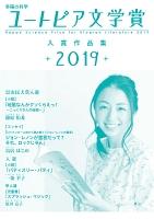 幸福の科学ユートピア文学賞2019 入賞作品集
