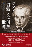 カント「啓蒙とは何か」批判