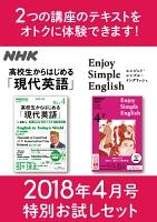 NHK 高校生からはじめる「現代英語」 エンジョイ・シンプル・イングリッシュ 2018年4月号 特別お試しセット