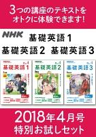 NHK 基礎英語1 基礎英語2 基礎英語3 2018年4月号 特別お試しセット
