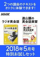 NHKラジオ英会話 遠山顕の英会話楽習 2018年5月号 特別お試しセット