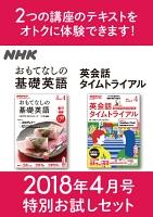 NHK おもてなしの基礎英語 英会話タイムトライアル 2018年4月号 特別お試しセット