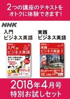 NHK入門ビジネス英語 実践ビジネス英語 2018年4月号 特別お試しセット