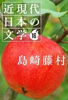 16 島崎藤村